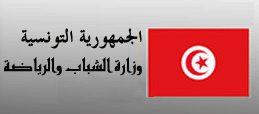 Ministère de la Jeunesse et des Sports tunisie.jpg